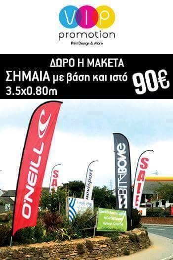 251a1001e9e4 Προσφορα διαφημιστική σημαία σημαία παραλίας τιμή vipromtoion ·  vipromotion 1000 επαγγελαμτικές κάρτες τιμή προσφορά