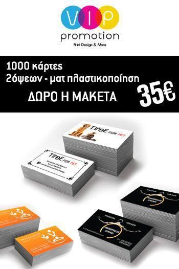 vipromotion_1000_επαγγελαμτικές_κάρτες_τιμή_προσφορά