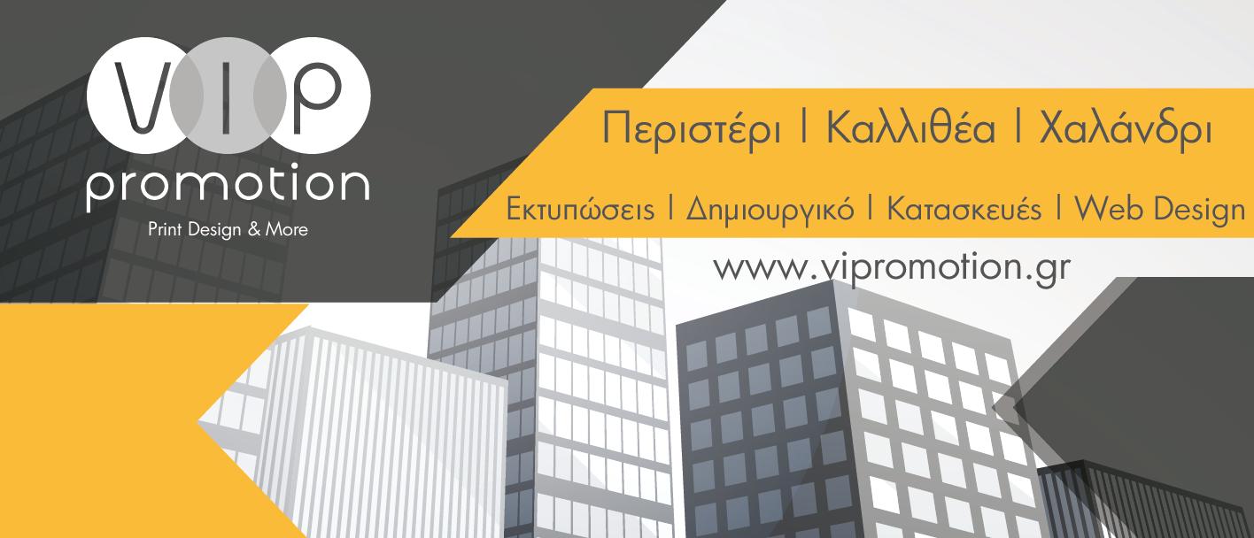 vipromotion_ektyposeis_epaggelmatikes_kartes_diafimistika_fylladia_psifiakes_ektyposeis