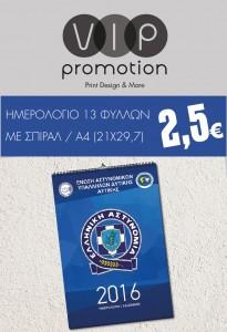 PROSFORA_imerologio_vipromotion