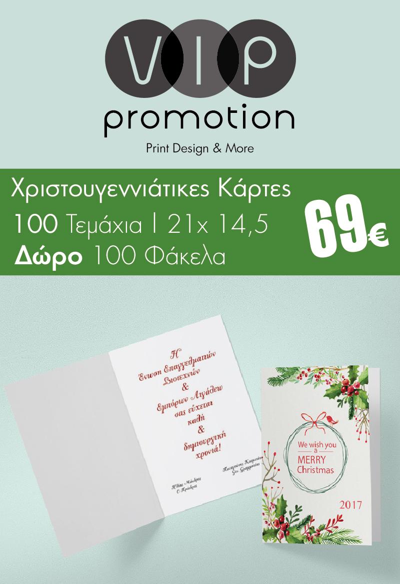 d2a3cb892541 PROSFORA xmas cards xristougeniatikes kartes fakela χριστουγεννιάτικες κάρτες τιμές προσφορές σχέδια VIPROMOTION  Προσφορά ...